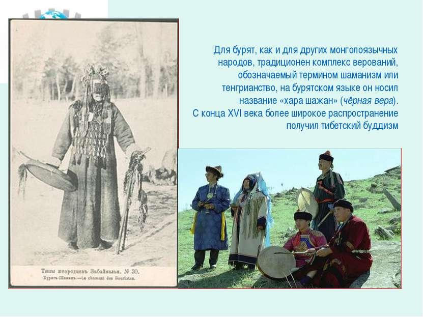 Для бурят, как и для других монголоязычных народов, традиционен комплекс веро...
