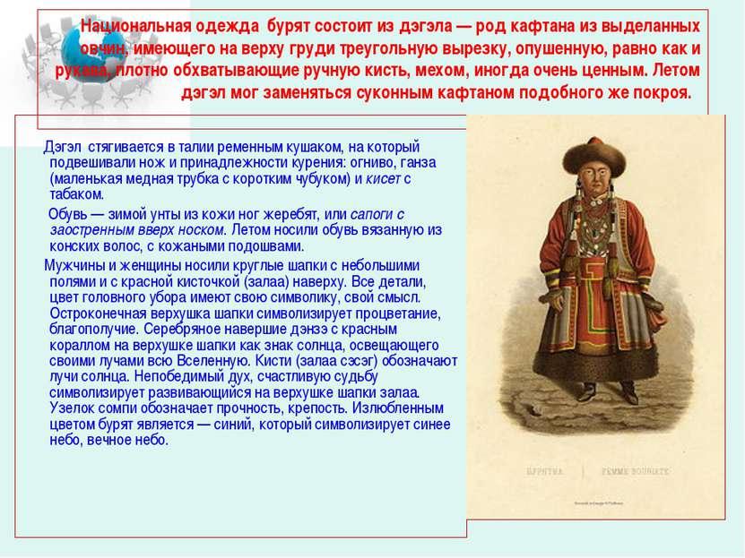 Национальная одежда бурят состоит из дэгэла— род кафтана из выделанных овчин...