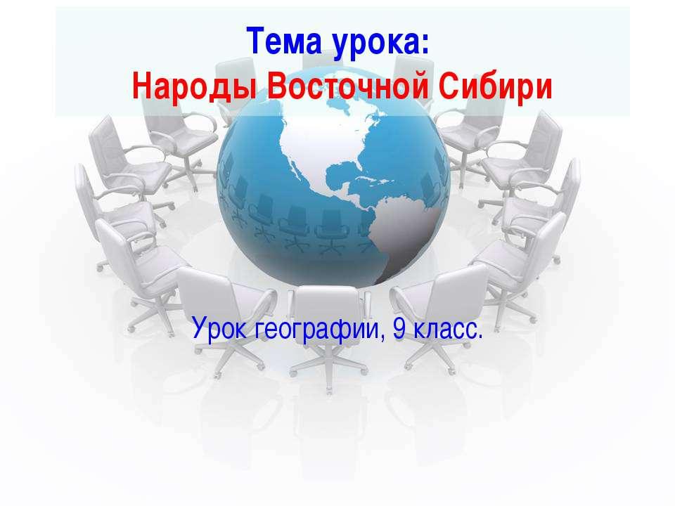 Тема урока: Народы Восточной Сибири Урок географии, 9 класс.