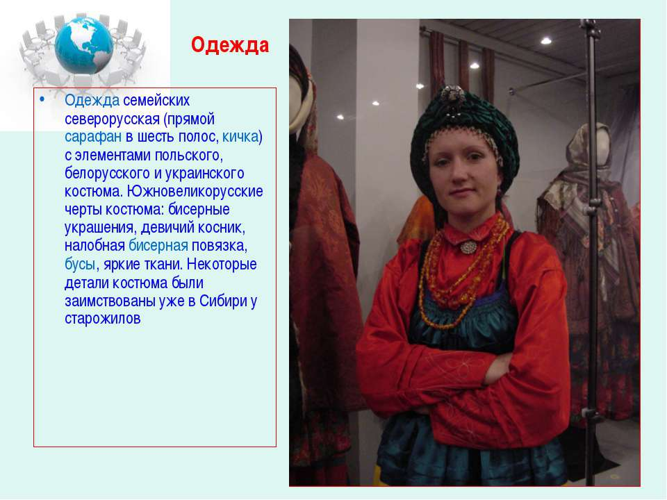 Одежда Одежда семейских северорусская (прямой сарафан в шесть полос, кичка) с...