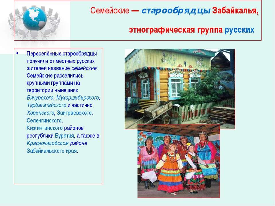 Семейские — старообрядцы Забайкалья, этнографическая группа русских Переселён...