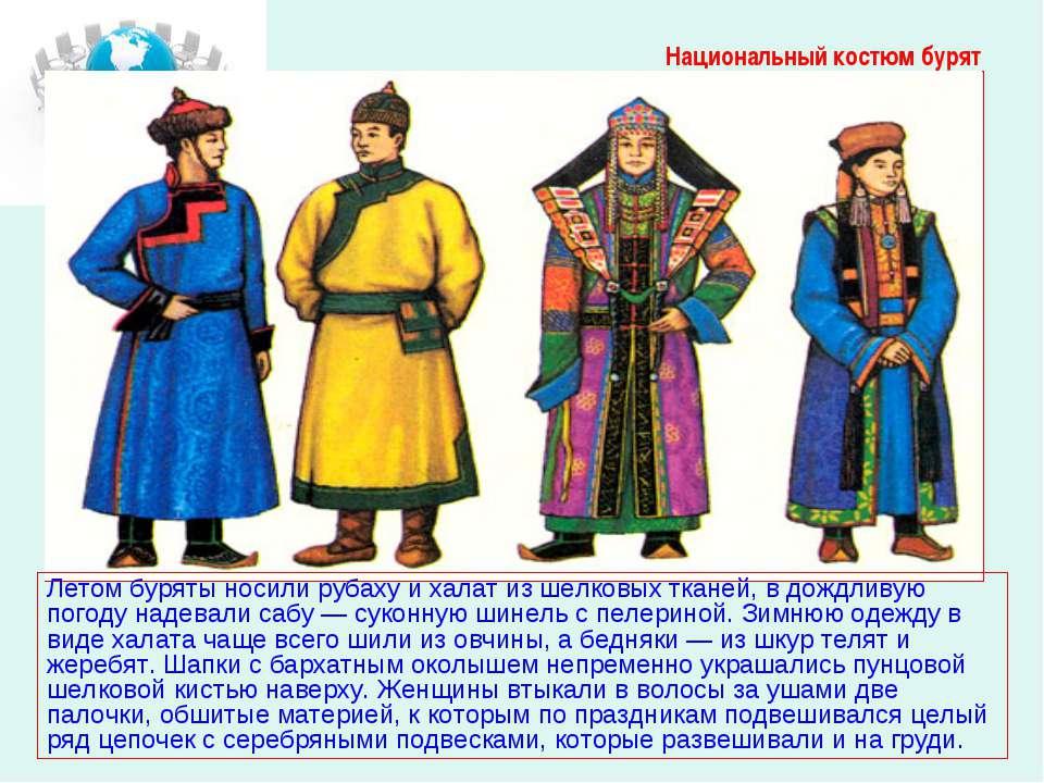 Национальный костюм бурят Летом буряты носили рубаху и халат из шелковых ткан...