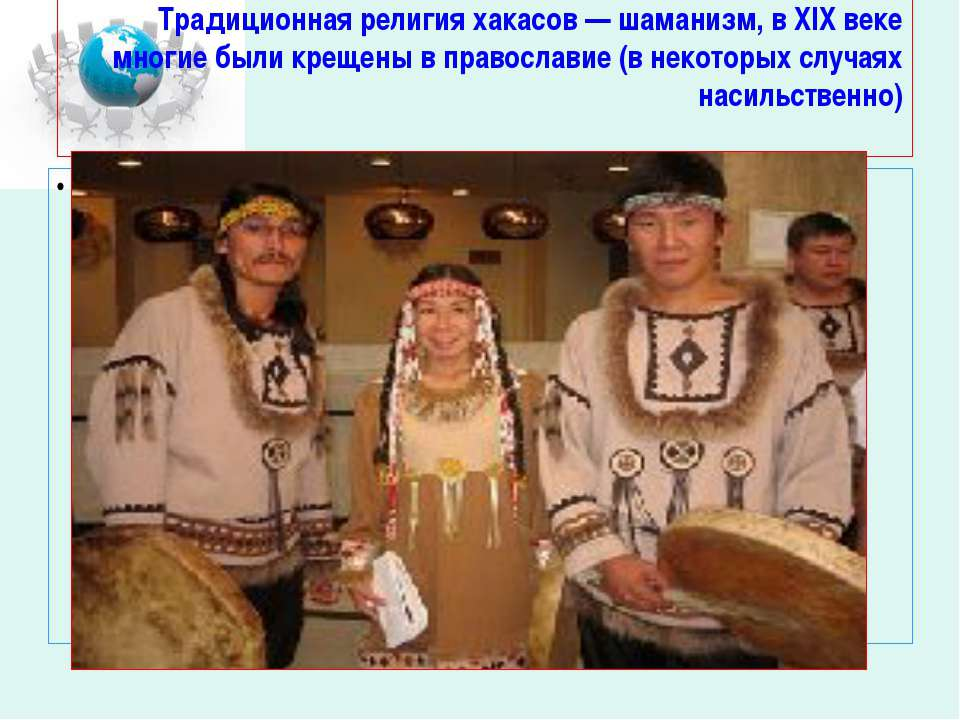 Традиционная религия хакасов — шаманизм, в XIX веке многие были крещены в пра...