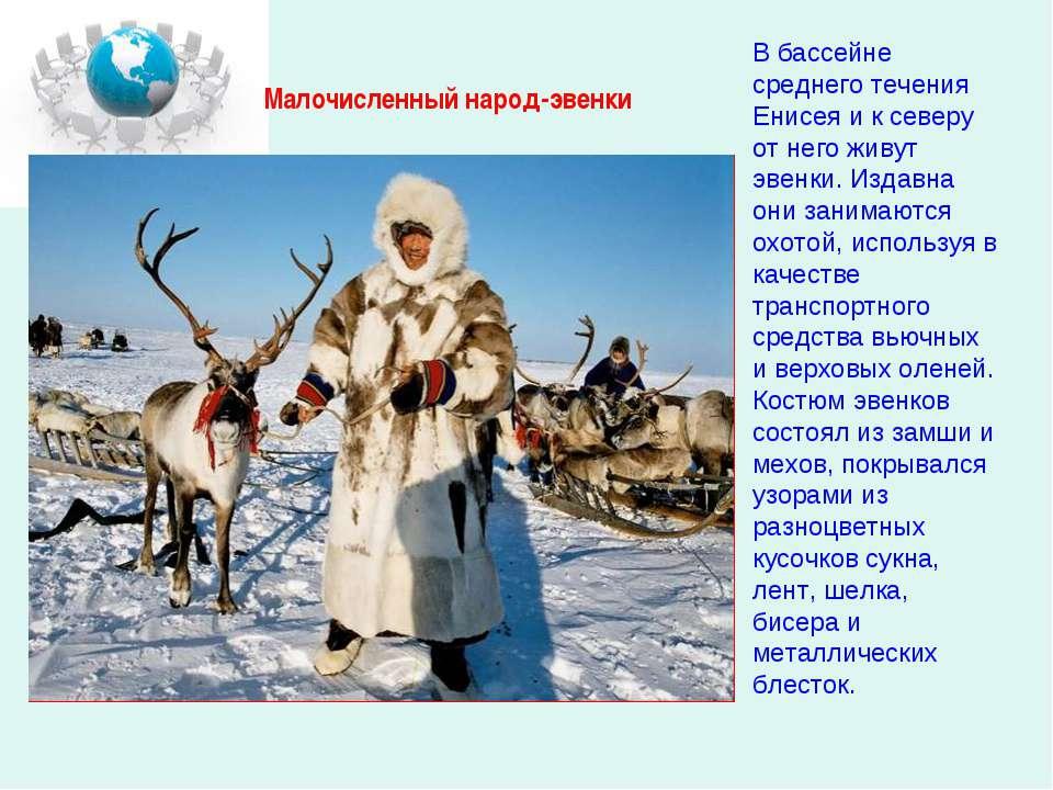 Малочисленный народ-эвенки В бассейне среднего течения Енисея и к северу от н...