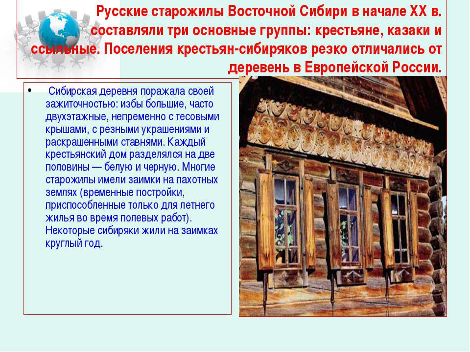 Русские старожилы Восточной Сибири в начале XX в. составляли три основные гру...