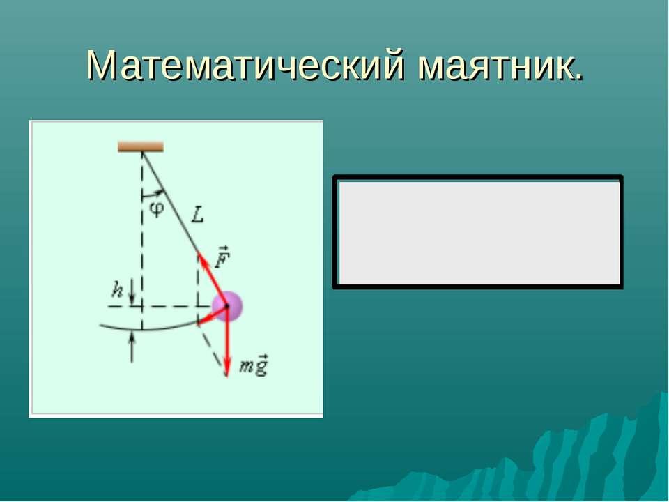 Математический маятник. T = 2 П √L / g
