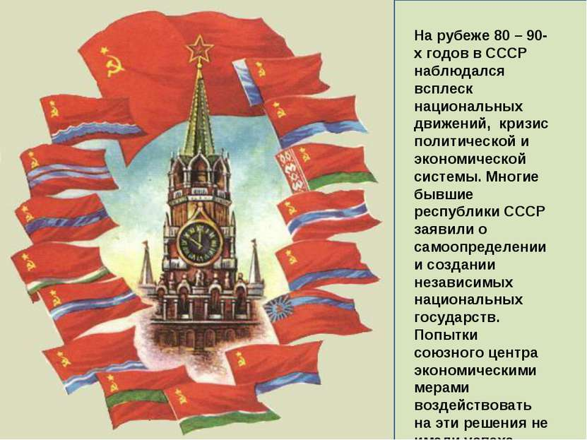 На рубеже 80 – 90-х годов в СССР наблюдался всплеск национальных движений, кр...