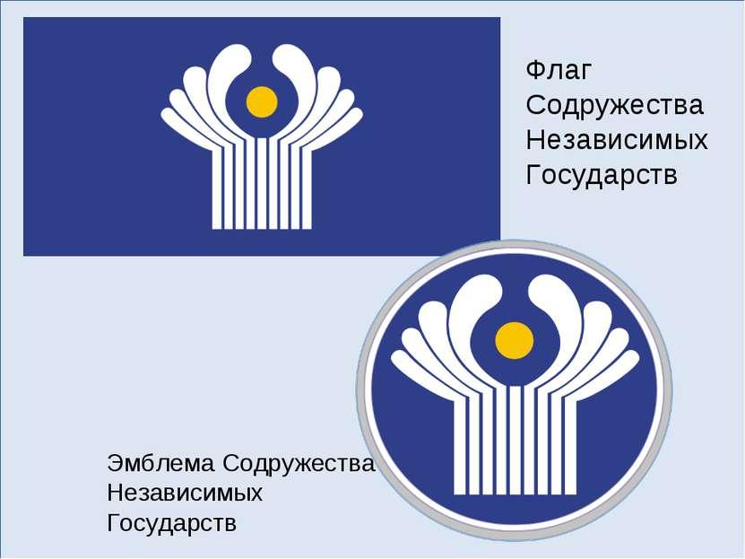 Флаг Содружества Независимых Государств Эмблема Содружества Независимых Госуд...