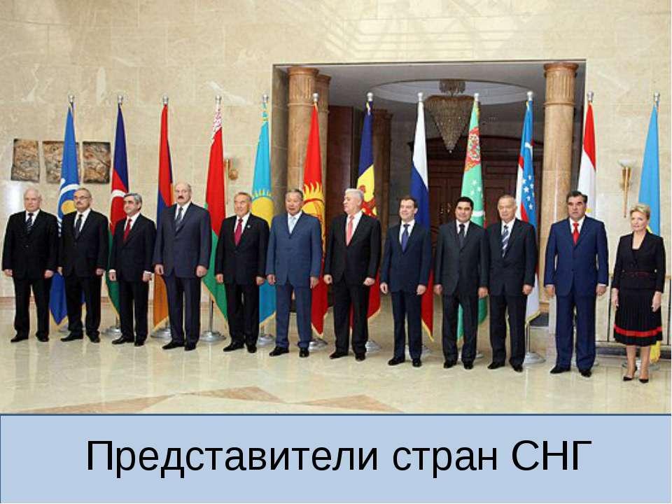 Представители стран СНГ