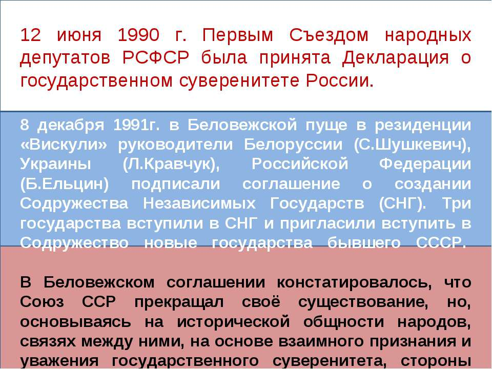 12 июня 1990 г. Первым Съездом народных депутатов РСФСР была принята Декларац...