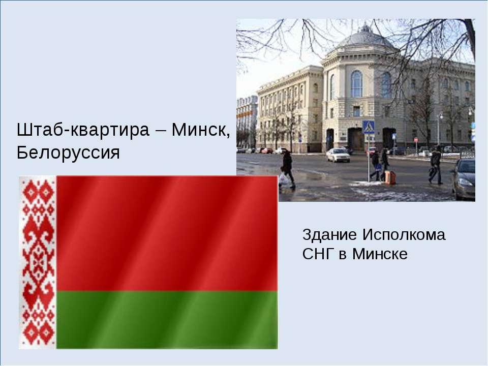 Штаб-квартира – Минск, Белоруссия Здание Исполкома СНГ в Минске