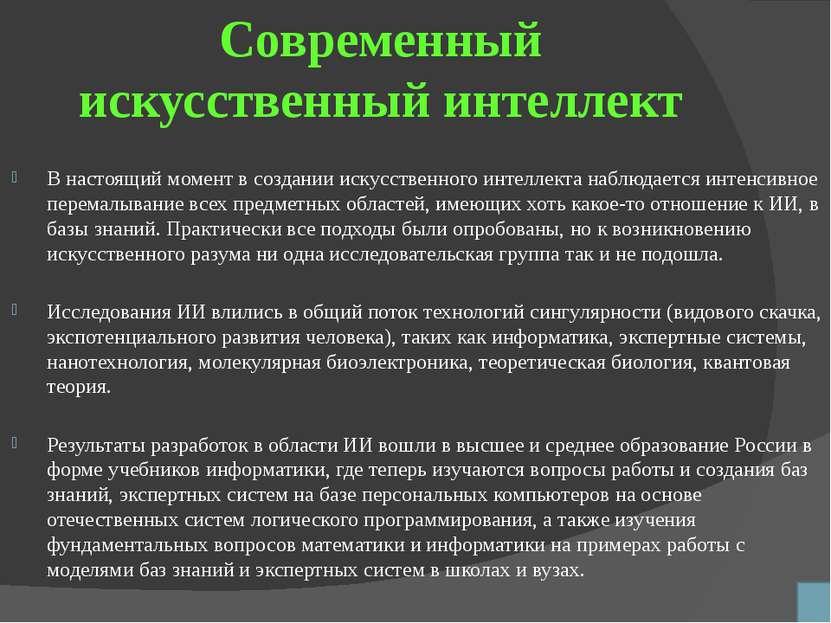 Крупные межгосударственные научные проекты и открытия 1)Проект XFEL (X-Ray Fr...
