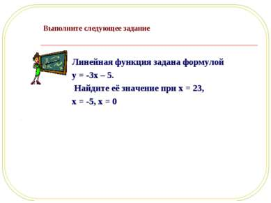 Выполните следующее задание Линейная функция задана формулой y = -3x – 5. Най...