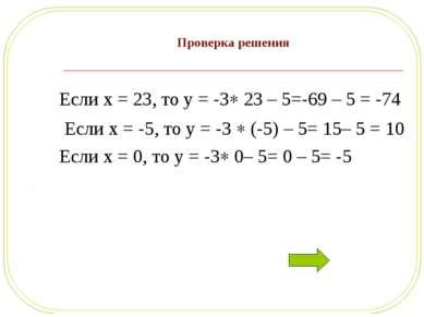Проверка решения Если x = 23, то y = -3 23 – 5=-69 – 5 = -74 Если x = -5, то ...