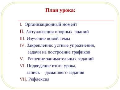 План урока: I. Организационный момент II. Актуализация опорных знаний III. Из...
