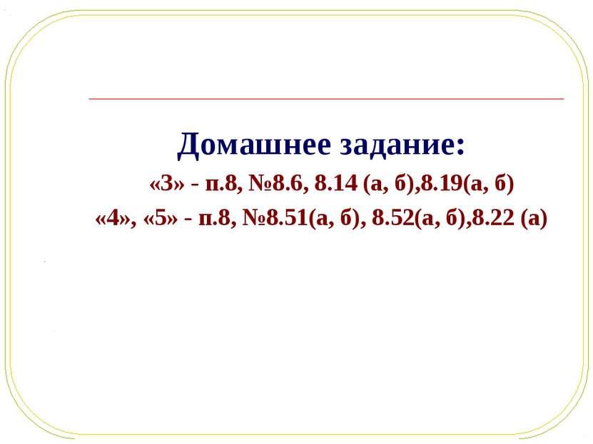 Домашнее задание: «3» - п.8, №8.6, 8.14 (а, б),8.19(а, б) «4», «5» - п.8, №8....
