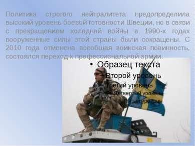 Политика строгого нейтралитета предопределила высокий уровень боевой готовнос...