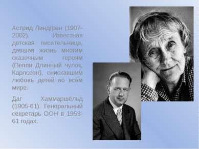 Астрид Линдгрен (1907-2002). Известная детская писательница, давшая жизнь мно...