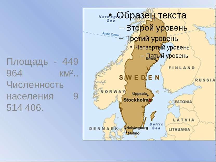 Площадь - 449 964 км².. Численность населения 9 514 406.