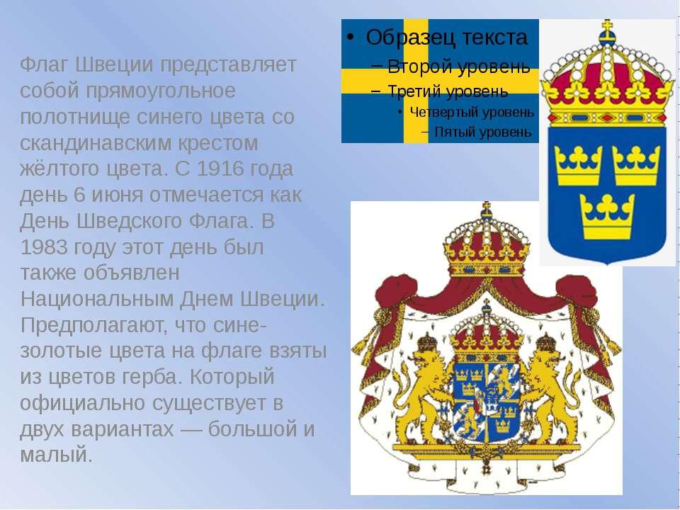 Флаг Швеции представляет собой прямоугольное полотнище синего цвета со сканди...