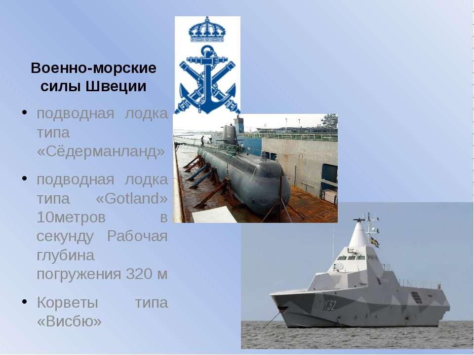 Военно-морские силы Швеции подводная лодка типа «Сёдерманланд» подводная лодк...