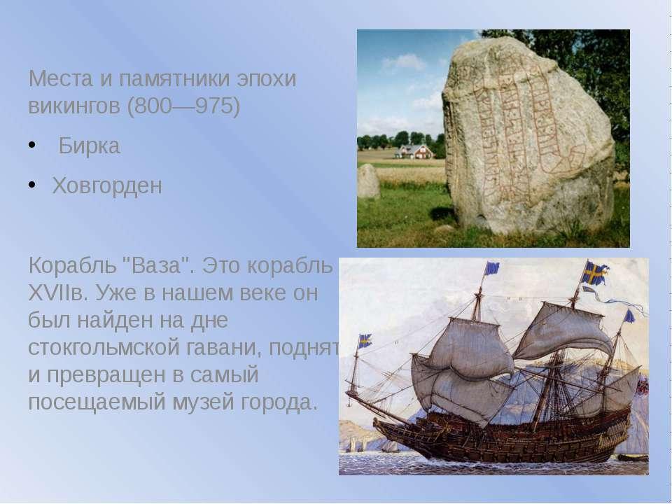 """Места и памятники эпохи викингов (800—975) Бирка Ховгорден Корабль """"Ваза"""". Эт..."""