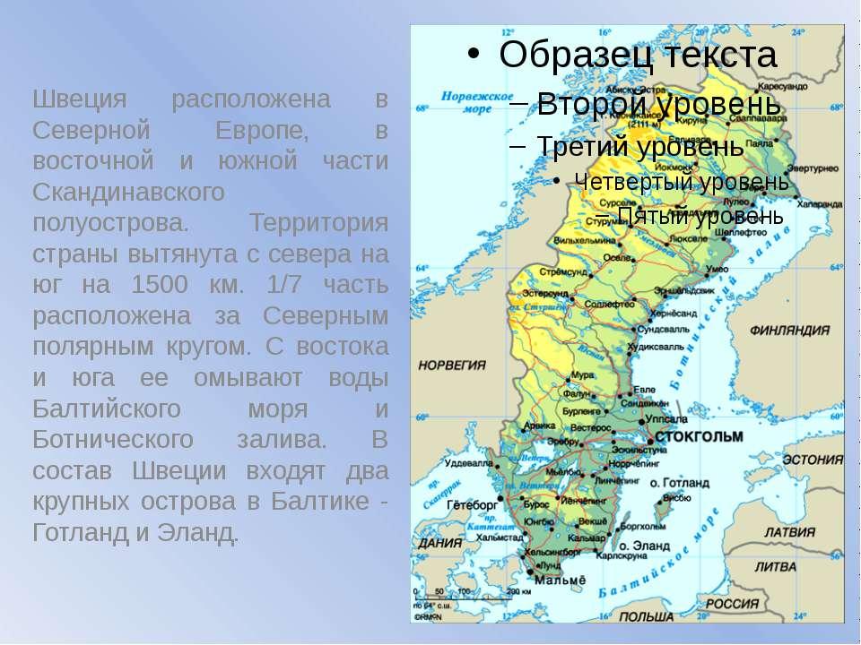 Швеция расположена в Северной Европе, в восточной и южной части Скандинавског...