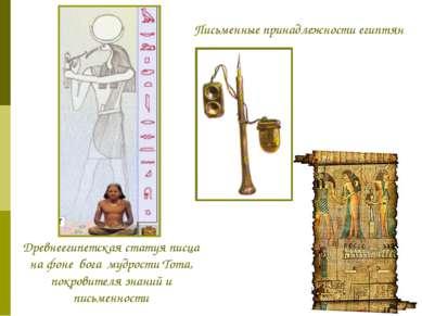 Древнеегипетская статуя писца на фоне бога мудрости Тота, покровителя знаний ...