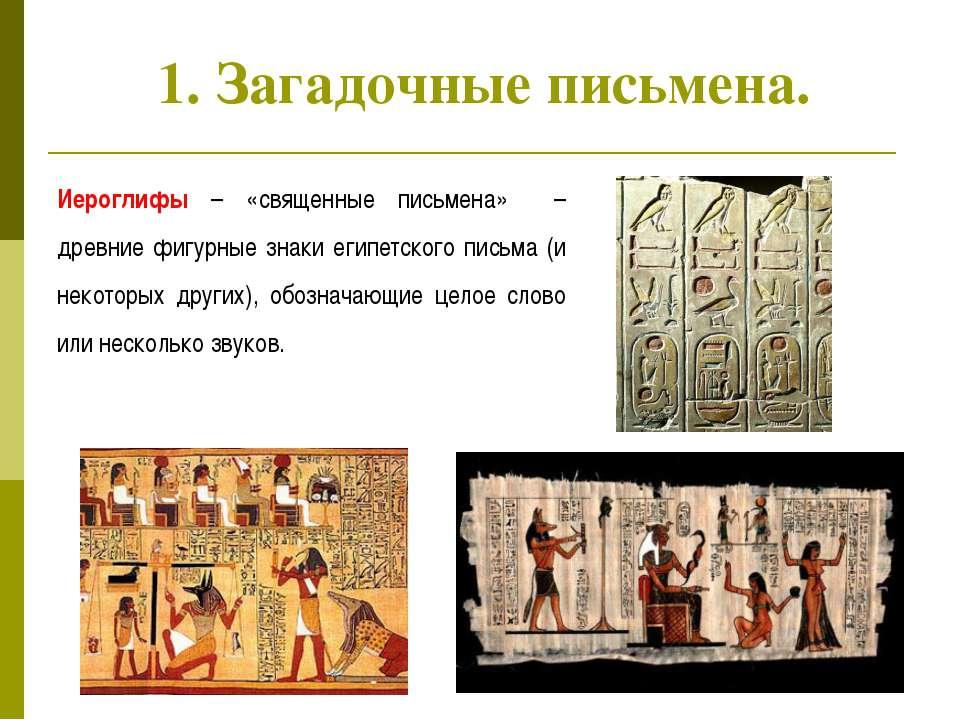 1. Загадочные письмена. Иероглифы – «священные письмена» – древние фигурные з...