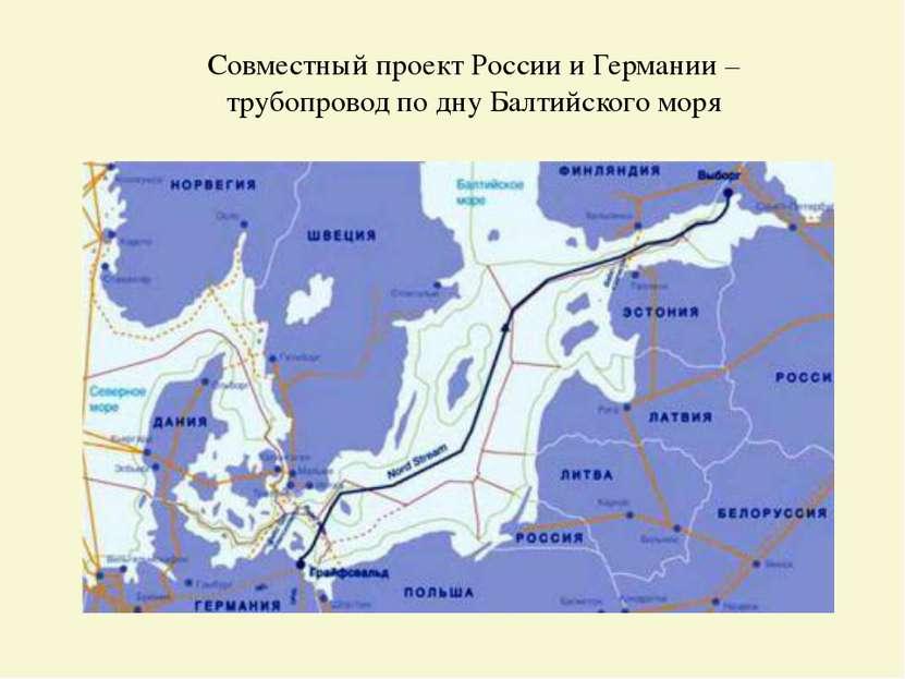 Совместный проект России и Германии – трубопровод по дну Балтийского моря