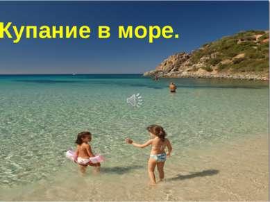 Купание в море.