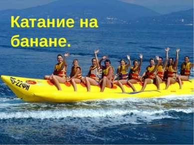 Плавание на банане. Катание на банане.