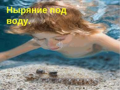 Ныряние под воду.