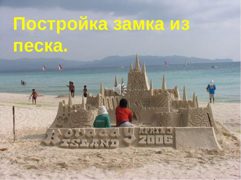 Постройка замка из песка.