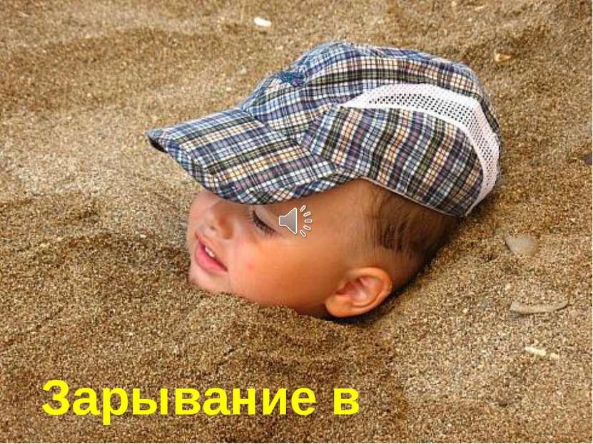 Зарывание в песок.