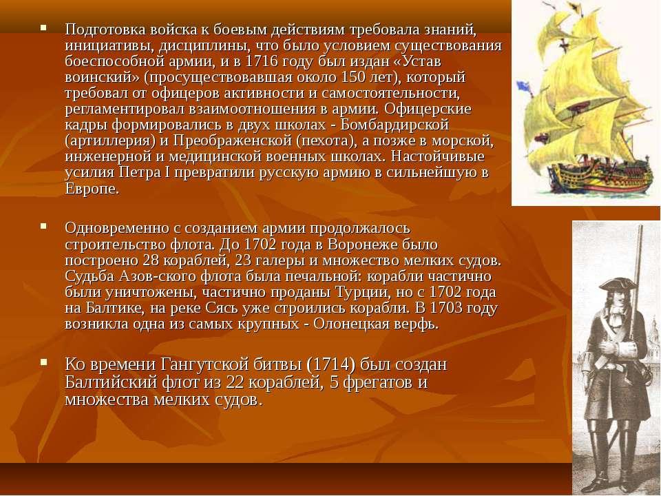 Подготовка войска к боевым действиям требовала знаний, инициативы, дисциплины...
