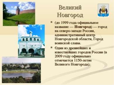 Великий Новгород (до 1999 года официальное название— Новгород)— город на се...