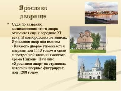Ярославо дворище Судя по названию, возникновение этого двора относится еще к ...