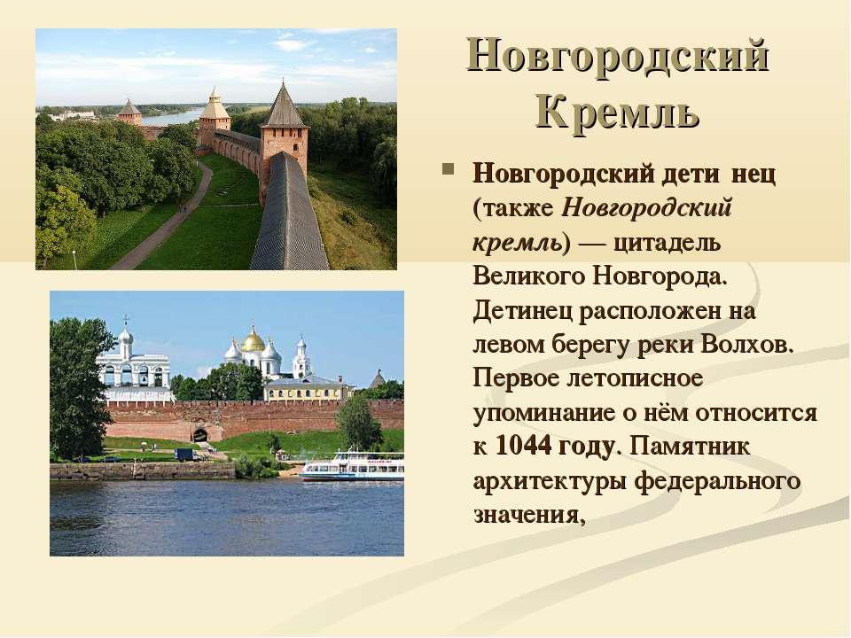 Новгородский Кремль Новгородский дети нец (также Новгородский кремль)— цитад...