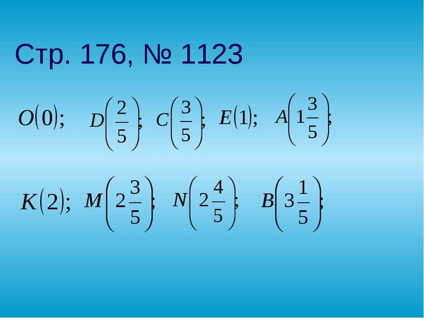 Стр. 176, № 1123