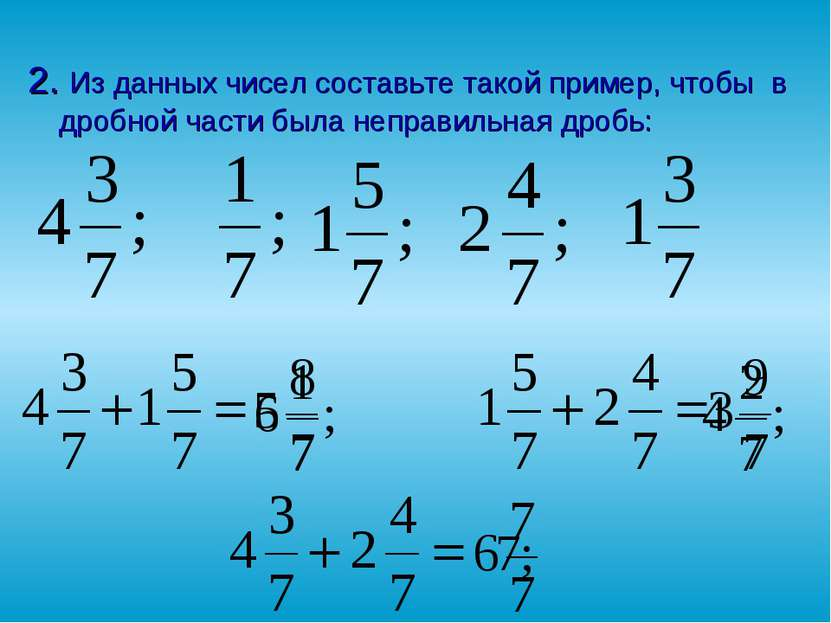 2. Из данных чисел составьте такой пример, чтобы в дробной части была неправи...
