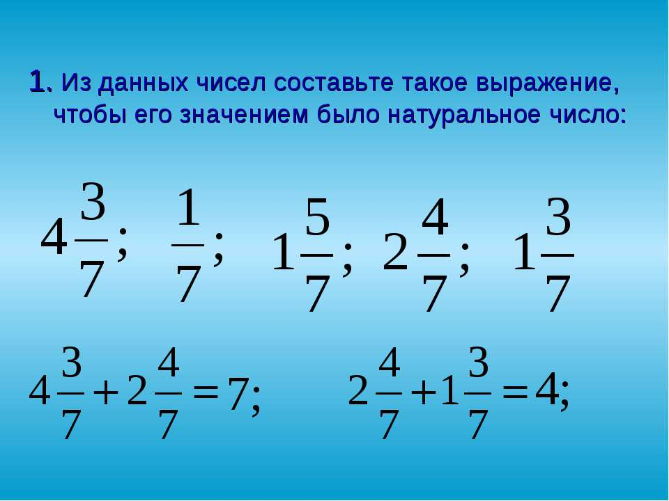 1. Из данных чисел составьте такое выражение, чтобы его значением было натура...