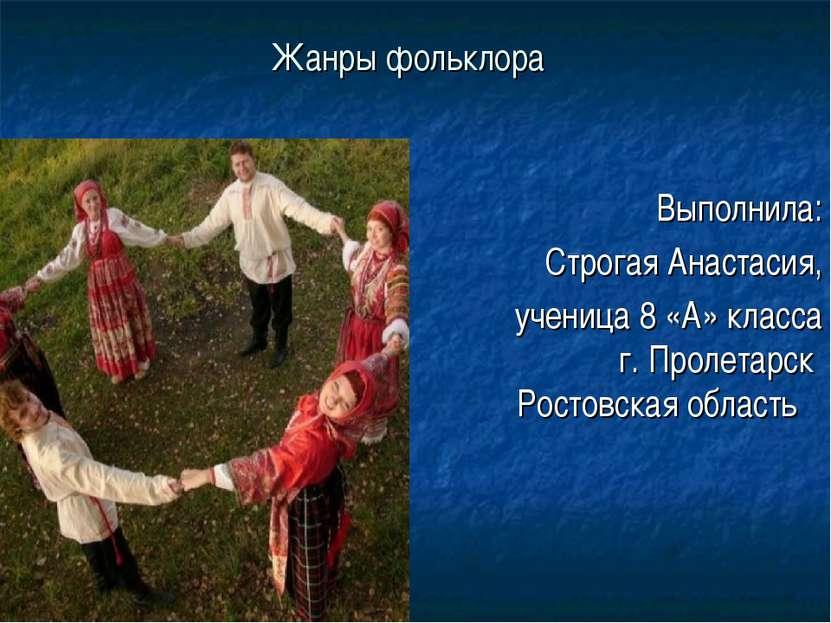 Жанры фольклора Выполнила: Строгая Анастасия, ученица 8 «А» класса г. Пролета...