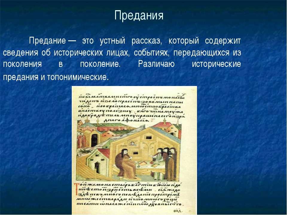 Предания Предание— это устный рассказ, который содержит сведения об историче...