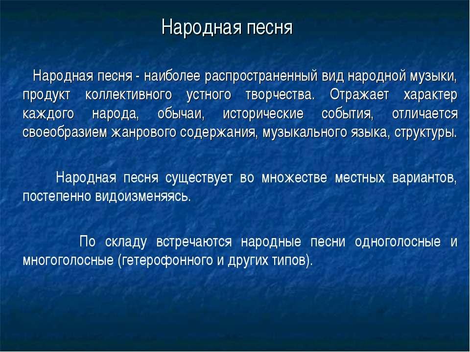 Народная песня Народная песня- наиболее распространенный виднародной музыки...