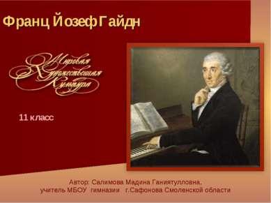 11 класс Автор: Салимова Мадина Ганиятулловна, учитель МБОУ гимназии г.Сафоно...