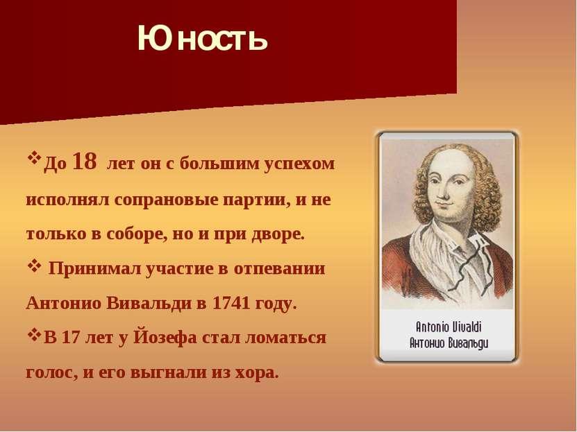 Юность До 18 лет он с большим успехом исполнял сопрановые партии, и не только...
