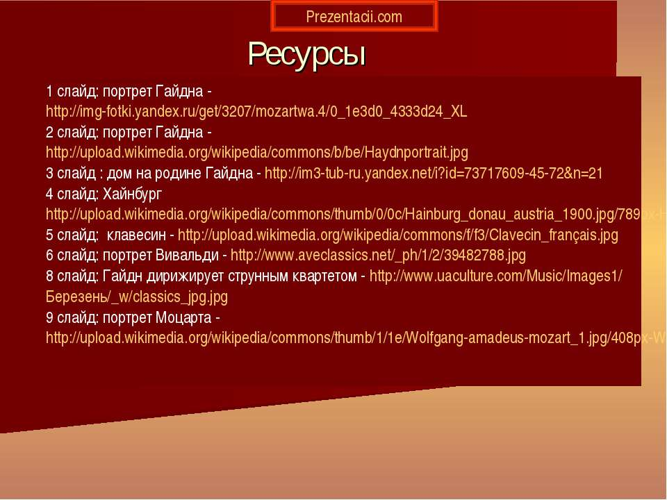 Ресурсы 1 слайд: портрет Гайдна - http://img-fotki.yandex.ru/get/3207/mozartw...