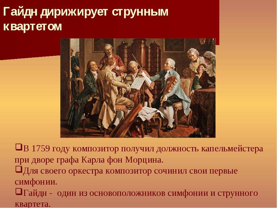 Гайдн дирижирует струнным квартетом В 1759 году композитор получил должность ...