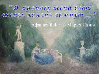 Афанасий Фет и Мария Лазич